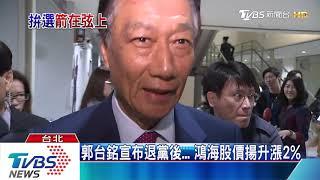 手寫退黨聲明 郭台銘確定Bye了國民黨