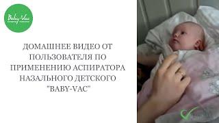 Аспиратор назальный детский Baby-Vac(Официальным эксклюзивным представителем аспиратора назального Baby-Vac в России является компания