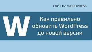 Как правильно и безопасно обновить версию wordpress