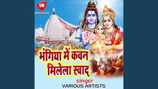 Bhangiya Me Kawan Swad Milela