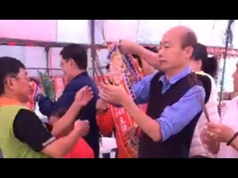歡迎 韓國瑜 市長- 蒞臨 鳳邑 清福宮🎊