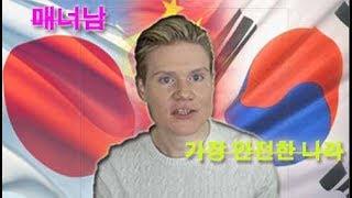 외국인들이 중국이나 일본보다 한국을 더 좋아하는 이유