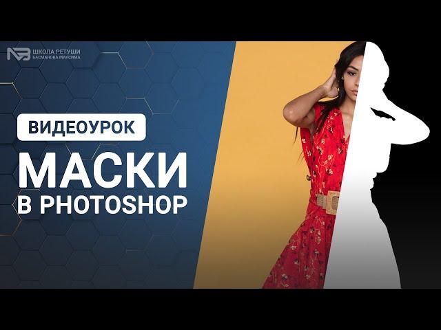 Как использовать маски в Photoshop?