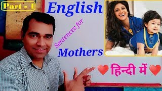 MOTHER Talks (PART - 1) In English With KIDS - English Speaking - English Speaking With Kids