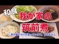 【料理】我が家の筑前煮〜和食な夜ご飯〜 の動画、YouTube動画。