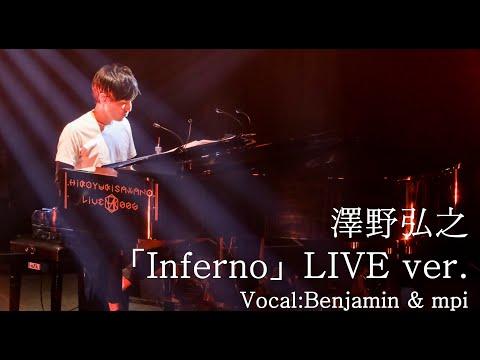 澤野弘之 「Inferno」 LIVE ver. (Vocal Benjamin&mpi)