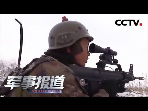 《军事报道》 走进英雄部队 神枪手四连:强军路上始终瞄准备战打赢 20190114   CCTV军事