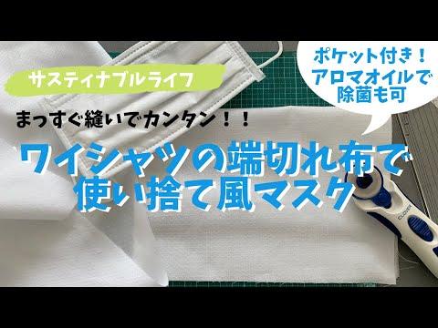 「【カンタン!手作りマスク】ワイシャツの端切れで作ってみた〜アロマオイルで除菌もできるポケット付き!」の参照動画