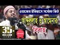 কি আজিব বয়ান!!! আব্দুল্লাহ ও আমেনার বিবাহ। মাওলানা ইলিয়াছুর রহমান জিহাদী eliasur rahman zihadi 2018