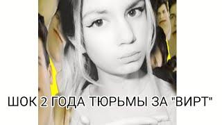 """ШОК 2 ГОДА ТЮРЬМЫ ЗА """"ВИРТ"""""""