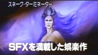 Lady Terminator [aka Nasty Hunter] (1989) - Trailer