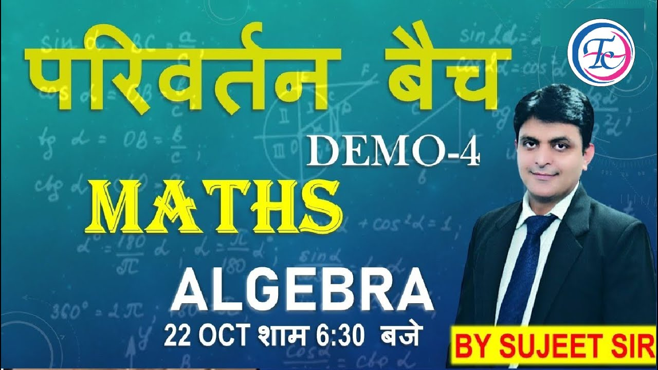 परिवर्तन बैच || DEMO -4 || MATHS ALGEBRA || BY SUJEET SIR || #timescoachingapp