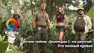 Смотрим трейлер «Джуманджи 2: Зов джунглей». Полный провал?