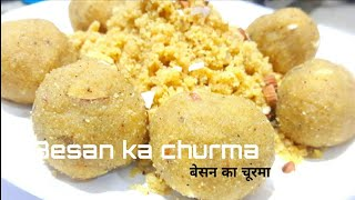 बेसन का चुरमा || How to make besan ka churma || besan ka churma ||