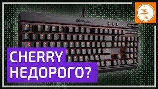 ОБЗОР Corsair K70 LUX - ИГРОВАЯ клавиатура на Cherry MX RED
