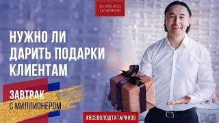 Новая криптовалюта Павла Дурова. Нужно ли дарить подарки клиентам? Секреты успеха от миллионера