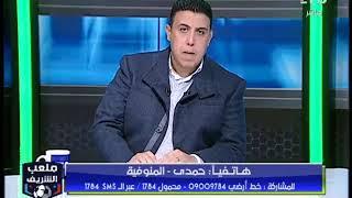 متصل لـ احمد الشريف: رغم حبي للمصري