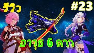 honkai impact 3 #23 (รีวิว) อาวุธ 6 ดาว อย่างโหดเลย