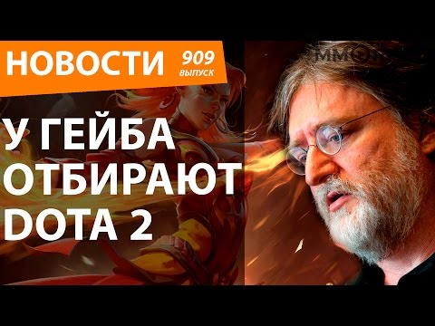 видео: У Гейба отбирают dota 2. Новости