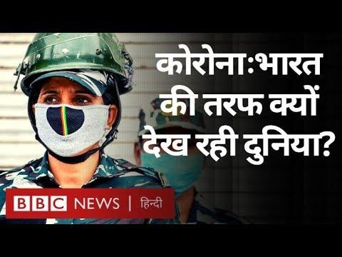 India में Lockdown करने से क्या Corona Virus हार जाएगा? (BBC Hindi)