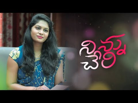 Ninnu Cheri - Latest Telugu Short Film 2018 || Directed by Vempalla Srinivas Reddy