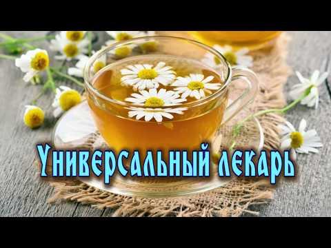 РОМАШКА - УНИВЕРСАЛЬНЫЙ ЛЕКАРЬ