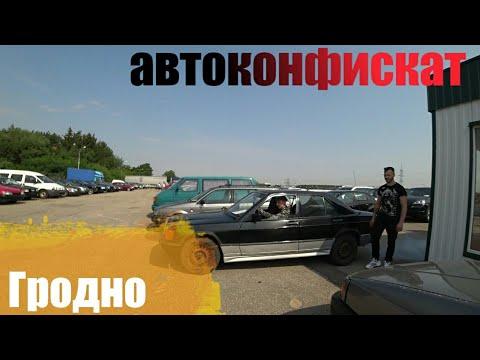 РАСПРОДАЖА конфискованных авто в ГРОДНО. (+Про100Дима) В Гродно дешевле чем в Минске !