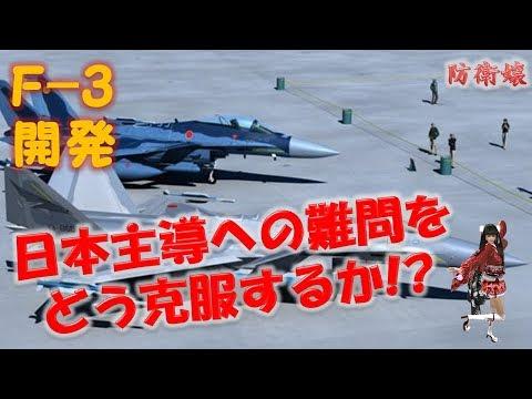 【F-3開発】「日本主導」での開発への難問への克服方法とは