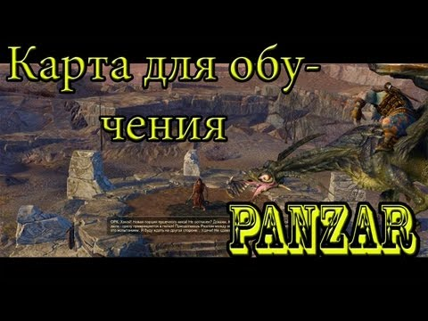 видео: новая карта Разлом (обучение) - panzar
