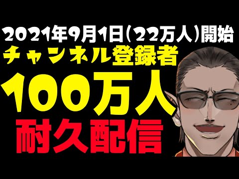 チャンネル登録者100万人耐久配信