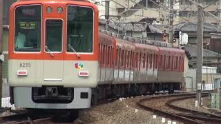 【阪神電鉄】8000系8235F%直通特急(赤)姫路行@高砂('17/07)