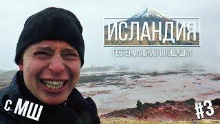 Геотермальная Площадка Гуннухвер. Исландия С Мш #3