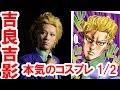 ジョジョ4部・吉良吉影のコスプレ 1/2 の動画、YouTube動画。