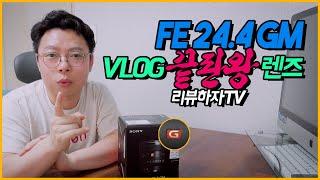 24mm F1.4 GM(이사금)  유튜버를 위한 최고의…