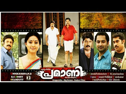 Malayalam full movie  | PRAMANI |...