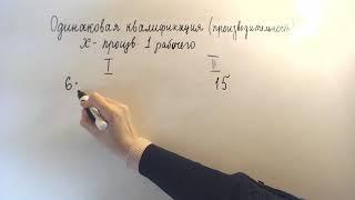 Две бригады, состоящие из рабочих одинаковой квалификации.. 20 вариант Ященко Задание 11 ЕГЭ 2021
