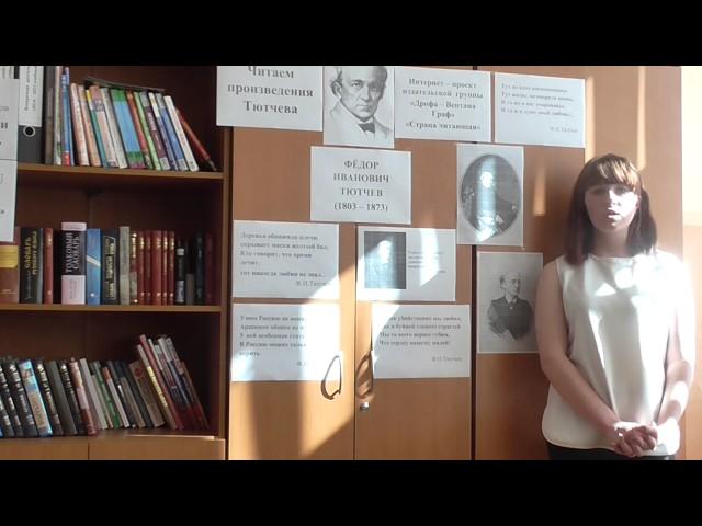 Изображение предпросмотра прочтения – ИринаФилонова читает произведение «Предопределение» Ф.И.Тютчева