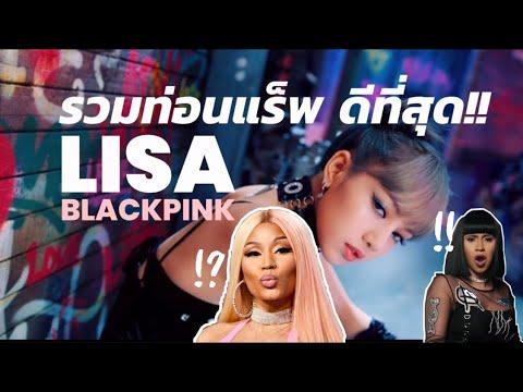 รวมท่อนแร็พ LISA BLACKPINK