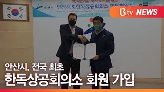 [안산] 안산시, 전국 최초 한독상공회의소 회원 가입 …