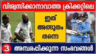 TOP THREE UNBELIEVABLE COINCIDENCE'S OF CRICKET | SEHWAG, SACHIN, ROHIT | CRICKET NEWS MALAYALAM
