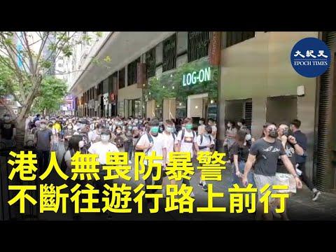 5月24日在銅鑼灣的路上,不管防暴警來多少,香港市民無所畏懼走在抗爭遊行路上  #香港大紀元新唐人聯合新聞頻道