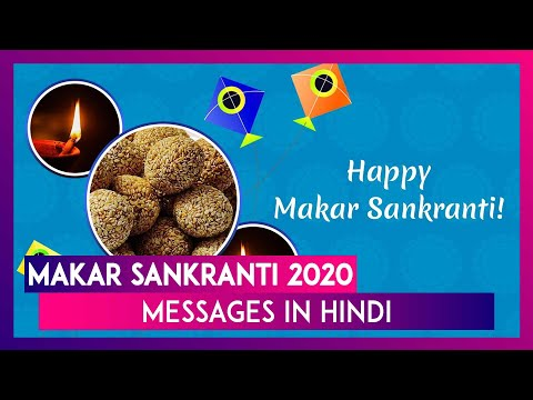 makar-sankranti-2020-messages-in-hindi:-images,-wishes,-sms-and-greetings-to-wish-on-festival-day