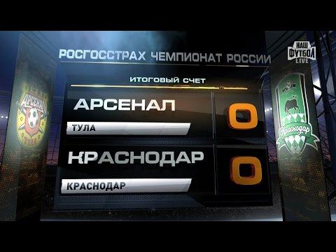 Смотреть онлайн Спартак - Краснодар прямая трансляция