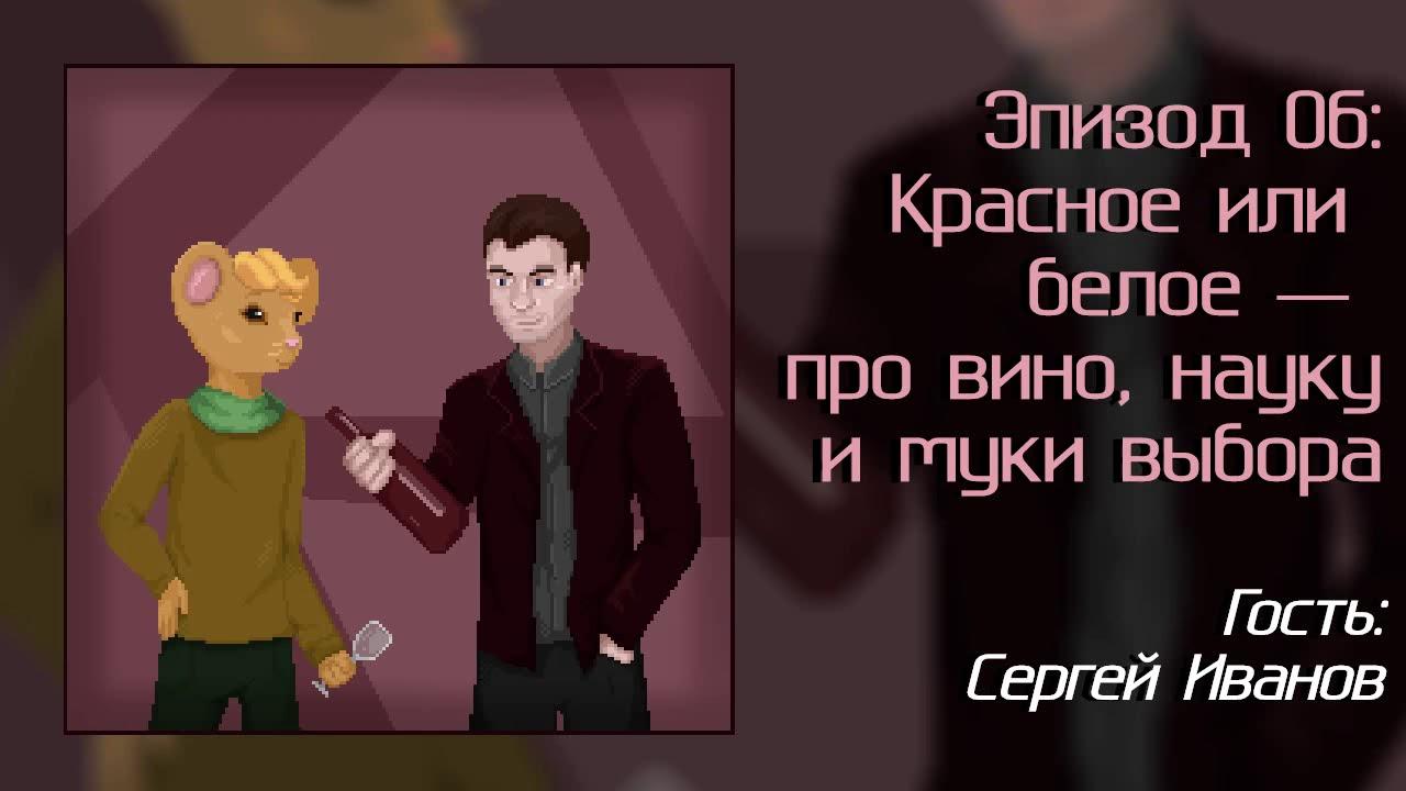 КРАСНОЕ ИЛИ БЕЛОЕ (про вино, науку и муки выбора) - Крит|Мышь (выпуск 06)