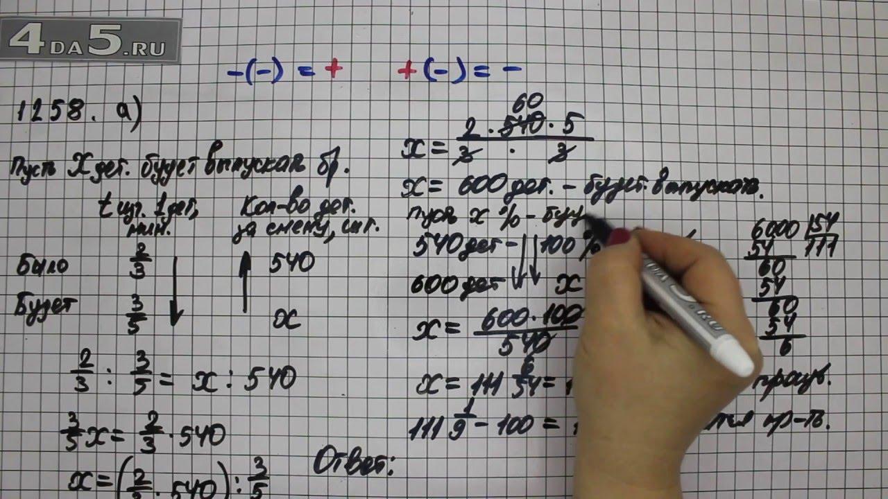 Гдз По Математике 5 Класс Виленкин Видео Ютуб