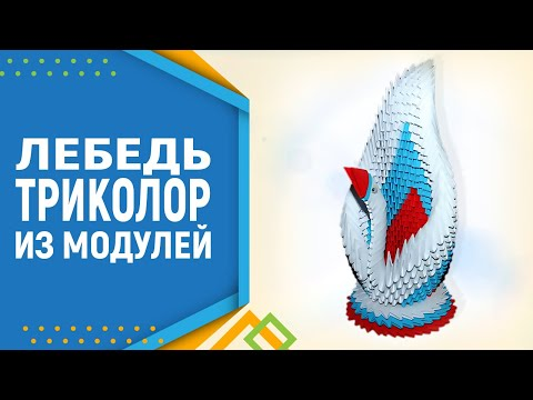 Как сделать Оригами Лебедя |  Модульное оригами Лебедь для начинающих
