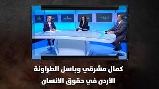 كمال مشرقي وباسل الطراونة - الأردن في حقوق الانسان