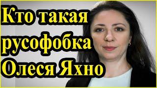 Кто такая Олеся Яхно и почему она не так проста, как кажется?