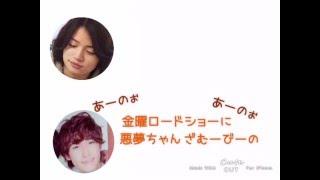 SexyZoneのQrzone 菊池風磨×マリウス葉 悪夢ちゃん告知 http://twitter....