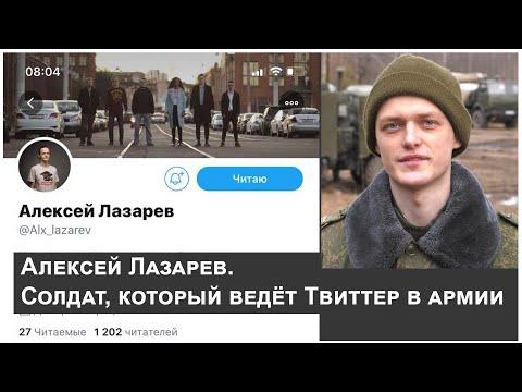 Выше обстоятельств I Солдат ведет твиттер в армии I Алексей Лазарев